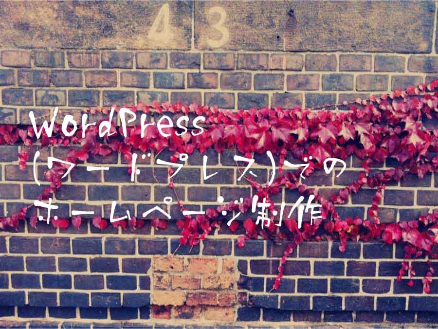 WordPress(ワードプレス)でのホームページ制作