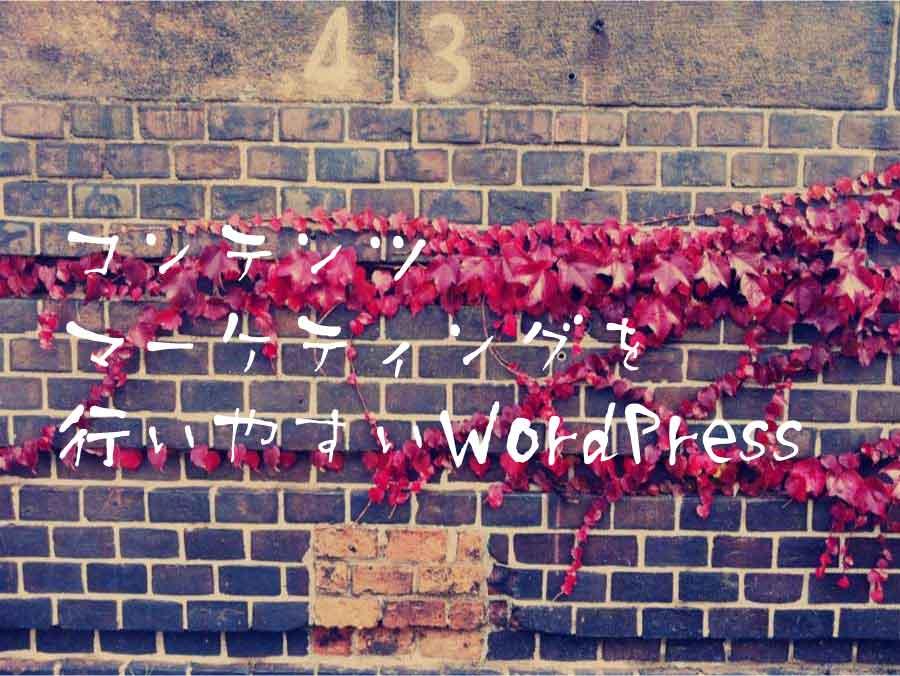 コンテンツマーケティングを行いやすいWordPress