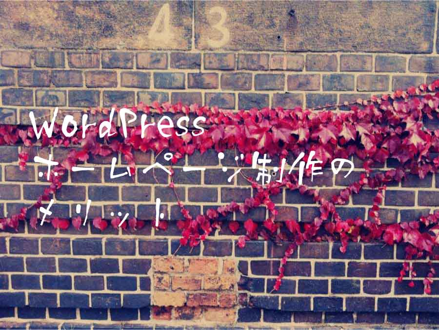 WordPress ホームページ制作のメリット