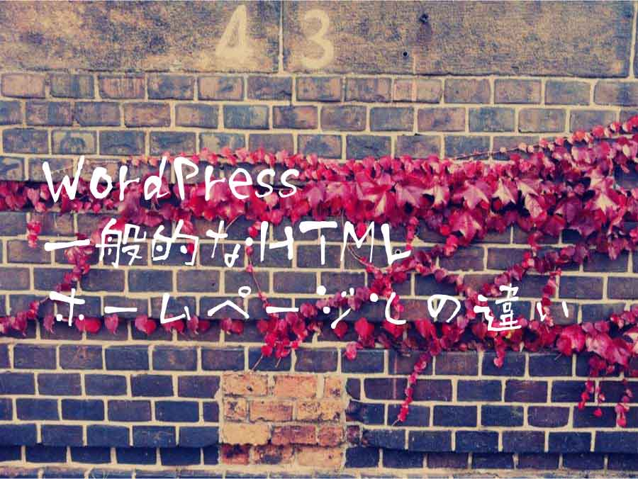 WordPressと一般的なHTMLホームページとの違い