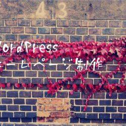 WordPress ホームページ制作