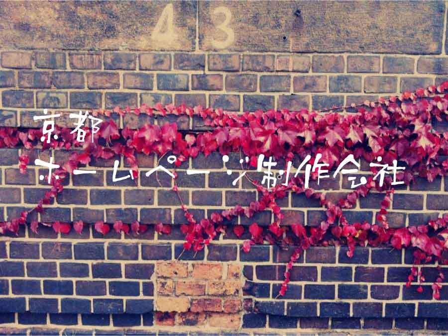 京都 ホームページ制作会社