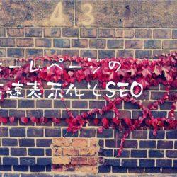 ホームページの高速表示化とSEO