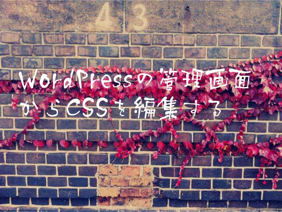 WordPressの管理画面からCSSを編集する