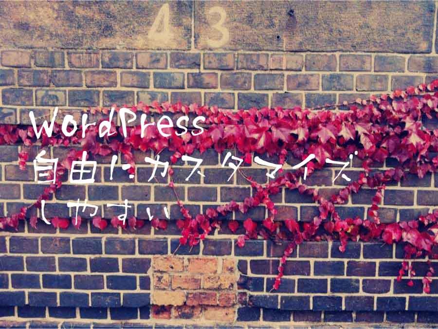 自由にカスタマイズしやすいWordPress