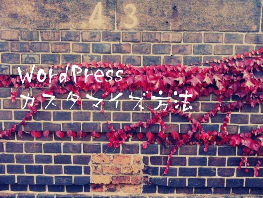 WordPressカスタマイズ方法