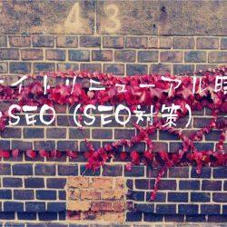 サイトリニューアルの時のSEO(SEO対策)